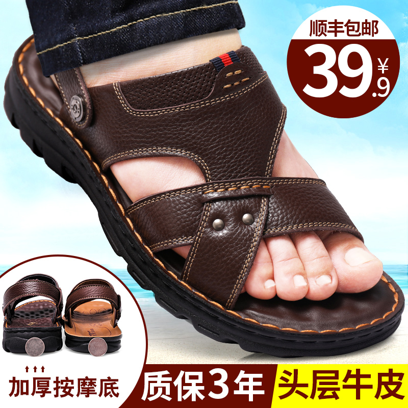 Sandals men's summer leather leisure beach shoes men's trend