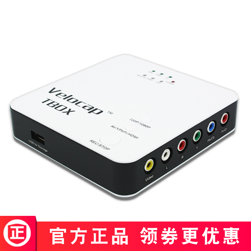 [The goods stop production and no stock]When the TBOX 1080P HD HDMI / component / AV video capture box converter box Free host video cassette