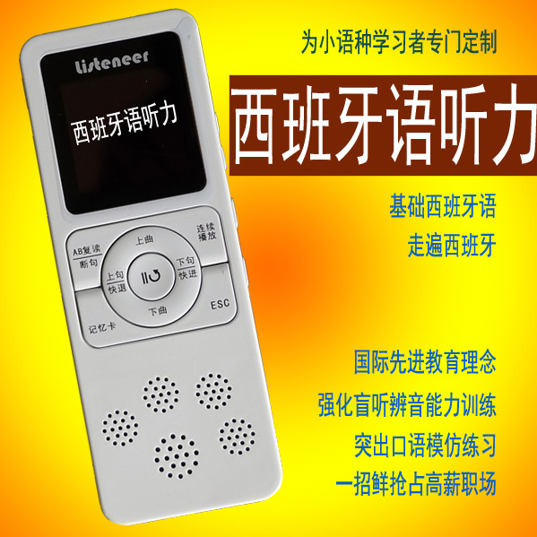 Listeneer/Listenable M1 Listener Rereading Machine Oral Listening Walkman Teacher Corrects Pronunciation Sentence by Sentence