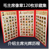 Chairman Maos 120-piece collection of Mao Zedongs Cultural Revolution medal badge commemorative stamp old chapter red