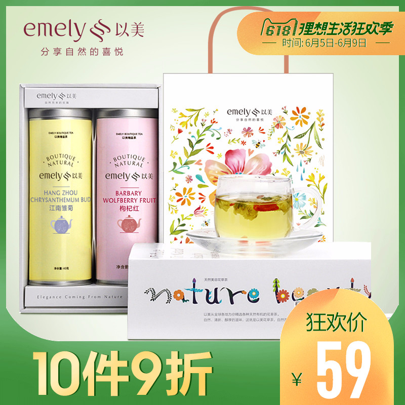 Qixi Festival to the United States [Qiju Tea Gift Box] to the United States Wolfberry Chrysanthemum Tea Hangzhou White Chrysanthemum Mother Gift