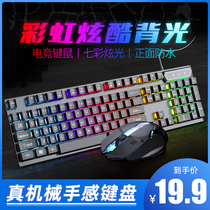 Spirit Snake LS320 mechanical sense keyboard mouse group game-type pen electric competition external USB external device wired office dedicated silent typing key mouse home eat chicken