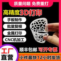 3d printing service high-precision hand plate model custom cnc machined metal nylon abs sample batch mold