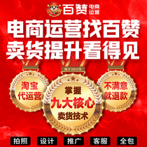 Taobao on behalf of the operation of Tmall store optimization of the whole store through train drilling promotion online store hosting service Monthly fee
