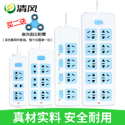 The wind outlet socket plug board household socket wiring board with independent switch power supply wiring board with line
