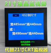 21 inch LCD monitor screen BNC instead of 21 inch monitor MP21C MP21-100A SMC-215P