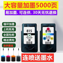 Applicable Canon 815 816 with ink cartridge mx368 MP288 236 259 IP2780MX348 can be inked