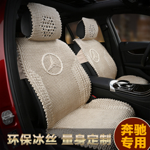Zhibao Seat Cushion Summer Ice Silk Benz GLE400 GLC300L GLS450 E260L Special Cushion