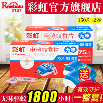 Rainbow electric mosquito flakes tasteless baby pregnant women anti-mosquito tablets plug-in mosquito repellent heater home official flagship store