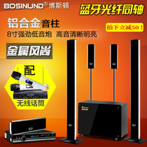 Bosidun SD102 5.1 home theater audio suite home TV living room Bluetooth speaker column amplifier