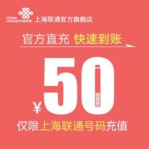 (Shanghai Unicoms official flagship) 50 yuan phone charges recharge Shanghai Unicom 50 yuan face value charges automatically recharge