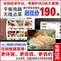 Catering Cashier Management System Wireless Order Order, Mobile Phone Order, Touch Screen Electronic Recipe, Chinese and Western Food