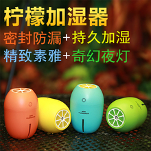 US Mini humidifier mute office desktop gift creative lemon air humidifier