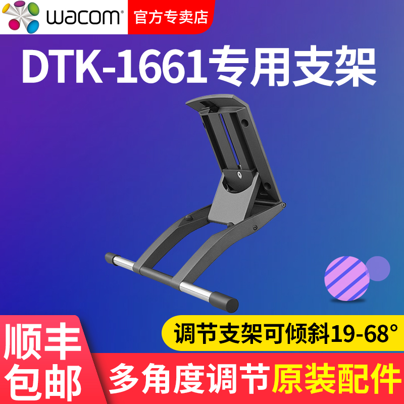 Wacom New Emperor Digital Screen DTK1661 Original Assembly Set Hand-painted Screen Multi-angle Adjustment Bracket