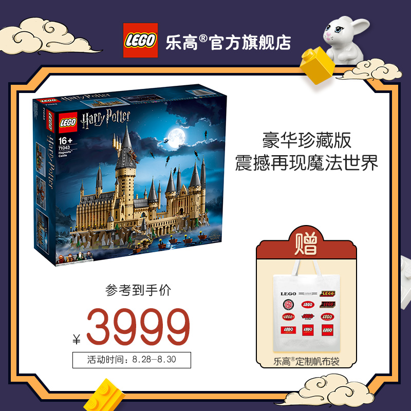 Lego Flagship Store Official Website 2019 New Harry Potter Series 71043 Toy Building Block at Hogwarts Castle