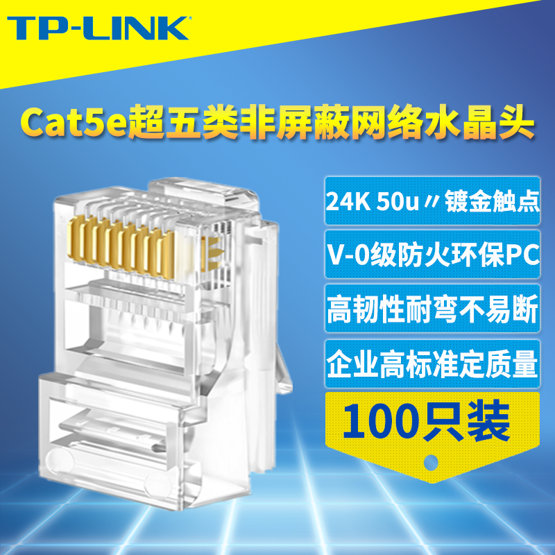 TP-LINK Cat5e Super Five Network Crystal Head Wire Connector 8 Cores 50U Gold-plated Gigabit High Speed 100