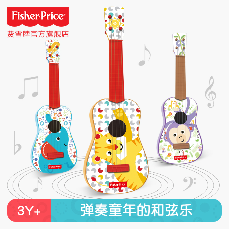 Fisher's new Ukrainian children's musical instrument small guitar playing simulation Mini Baby Toy beginners