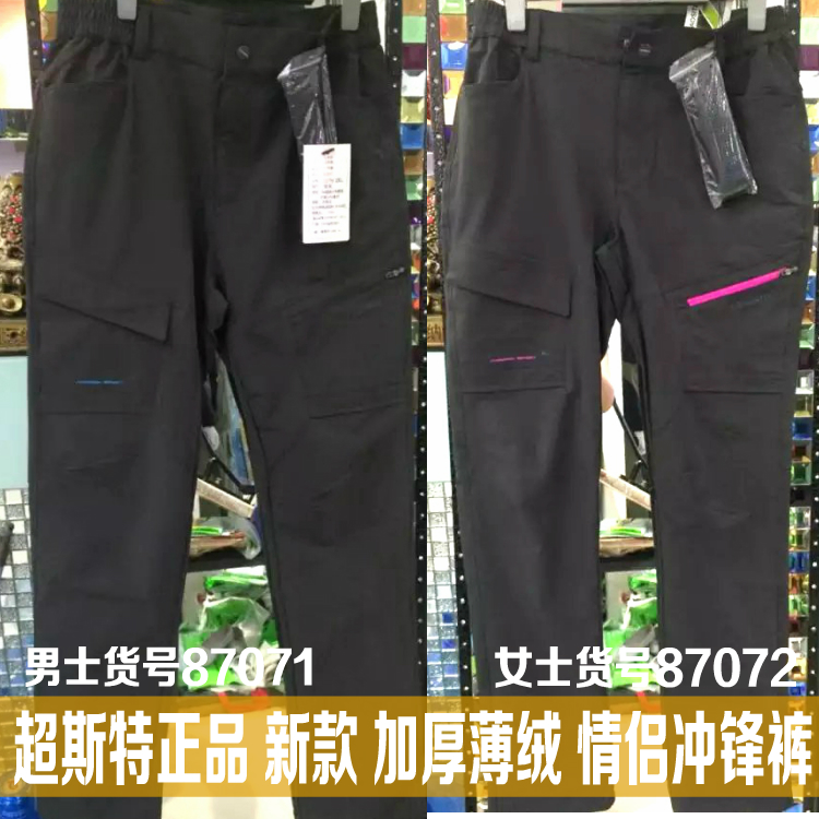 Superster genuine new style couple thickened assault trousers 87071 men and 87072 women outdoor quick-drying trousers elastic breathable