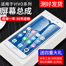 Applicable to vivo x9 screen assembly x9s mobile phone X7 display x9l touch X20 inside and outside X21 I a original plus