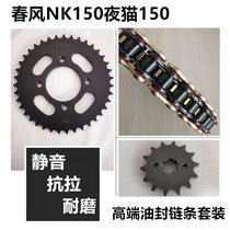 Suitable for spring breeze 150Nk CF150-3 Night cat CF150-2A-2C Chain disc Sprocket Tooth disc set chain Oil seal chain