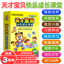 Young children enlighten English childrens song learning Pinyin literacy Tang poetry story math CD-ROM early teaching animated dvd disc