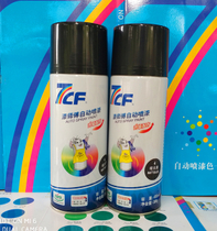 7CF lacquer master Rainbow Refined No. 4-15 color automatic spray paint new packaging manual spray paint 450 ml