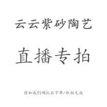Yunyun purple sand pottery 100 yuan live room exclusive order link Yixing purple sand teapot full handmade tea set