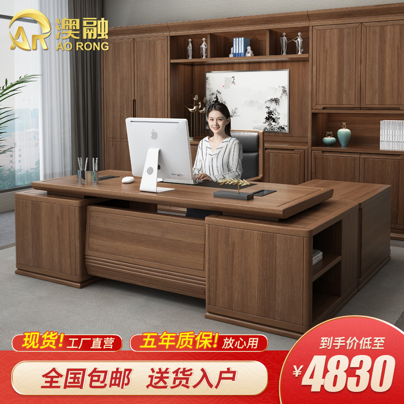 New Chinese desk and chair combination solid wood boss big class simple modern office furniture president table atmosphere