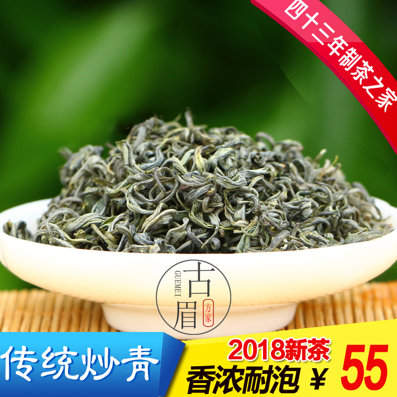 Gumei Fried Green Tea 2019 New Tea Green Tea Alpine Green Tea Spring Tea Fragrance Luzhou Yunwu Mountain Tea 500G Sunshine Fully Produced