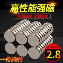 Magnet strong magnetic absorption super strong patch small magnet Ru neodymium magnetic steel high strength rubidium round bar NdFeB buckle