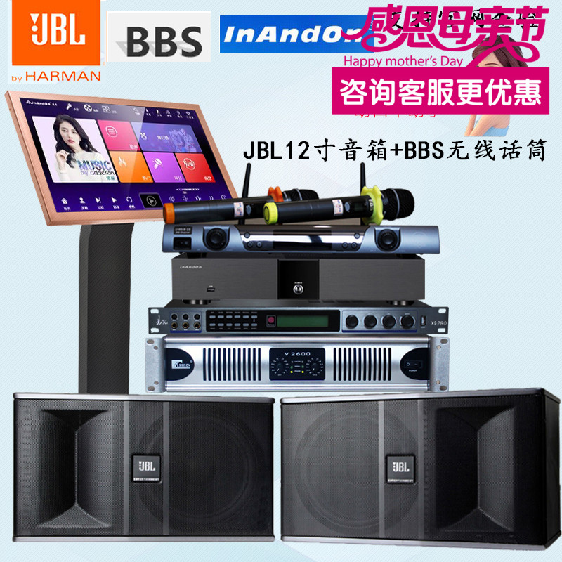 JBL professional 12 inch karaoke speaker compartment K song set family KTV acoustics King order machine set