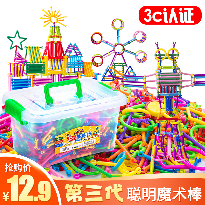 Children Smart Magic Rod Building Block Plastic 1-3-6-7-8-10 Year Old Boys Intellectual Assembling and Inserting Toys