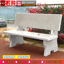 Stone chair Outdoor Courtyard Garden Backrest Marble carving Park Balcony Stone Table Stone stool Lettering strip