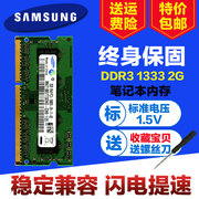 Samsung 2G DDR3 1333 notebook memory, 2GB, PC3, 10600s fully compatible, support dual pass