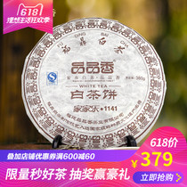 Fragrant Fuding White Tea Shoumei Cake 380g/Gejiale 1141 Old White Tea Cake Fujian Tea