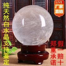 Factory direct natural white crystal ball ornaments Feng Shui ball entrance door Living room lucky ornaments Town house to ward off evil spirits