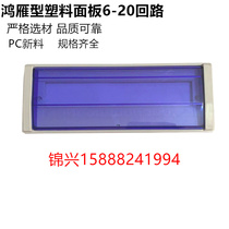 The plastic panel of the PZ30 Hung Hom power distribution box is covered with a transparent cover of 681012151820