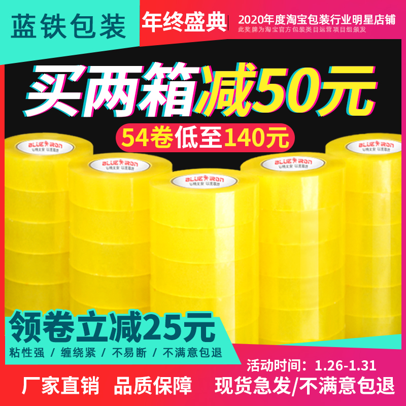 Transparent tape express packaging tape sealing tape Taobao transparent tape packaging large roll sealing box tape whole box