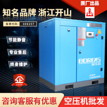 Kaishan twin 桿 air compressor 桿 permanent magnetic variable frequency large air pump air compressor 7.5KW 11 15