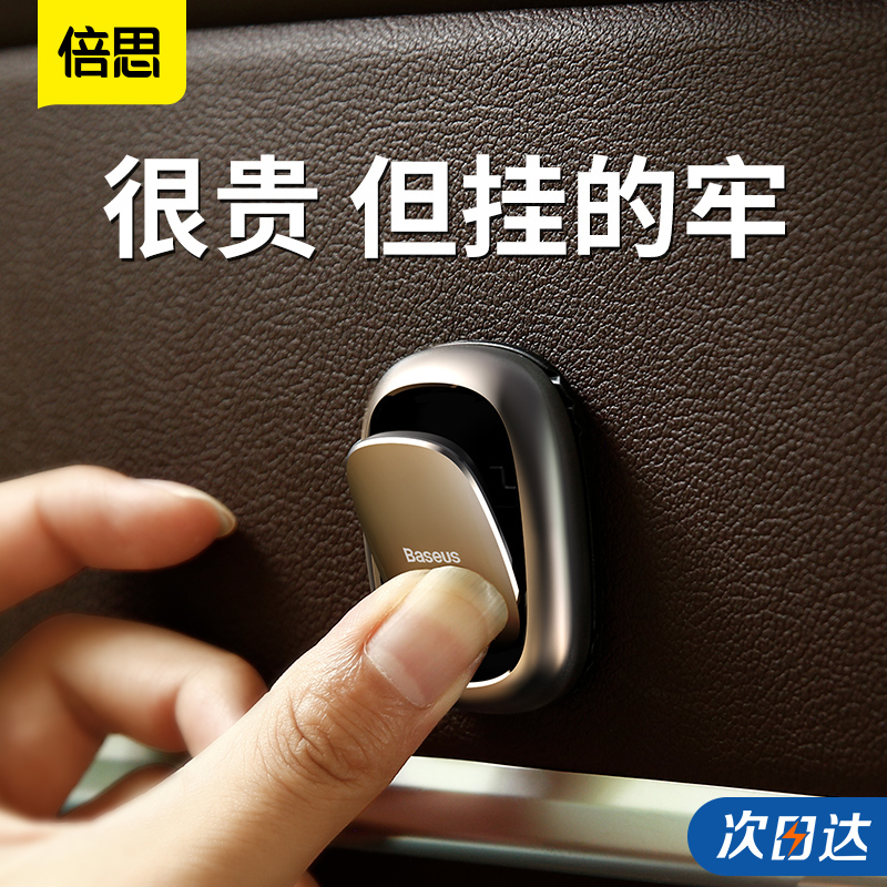 Think car hook car in-line paste-type front stealth multi-purpose vehicle supplies creative small solid