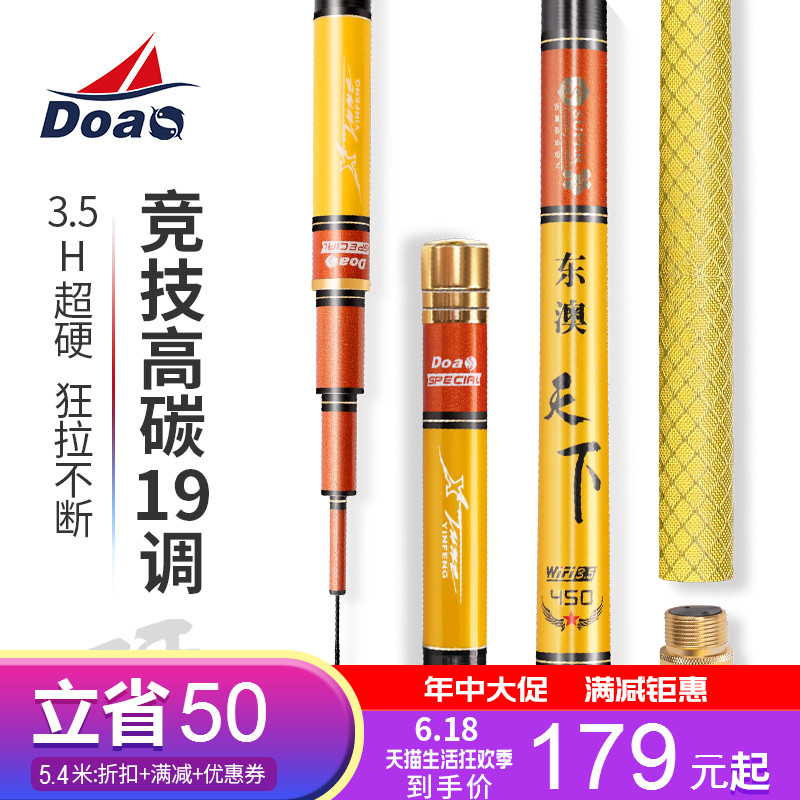 Doao Dongao black pit fish 竿 super hard 19 carbon handcuffs 3.5H squid Luo Feiqing 鲟 fishing 竿 Taiwan fishing rod