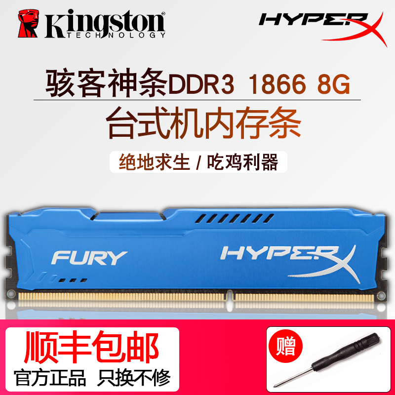 Ddr3 1600 8g, Kingston/Kingston HyperX/hacker FURY memory 8g DDR3 1866 8g desktop memory stick compatible with 1600 Kingston 8g memory stick 8g memory stick ddr3