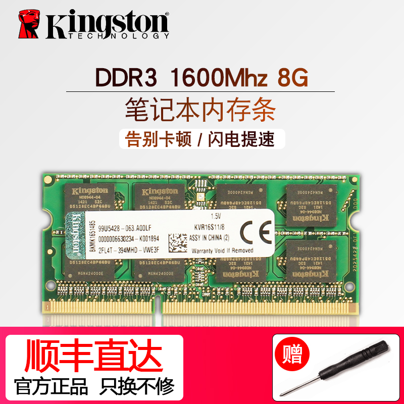 Ddr3 1600 8g, Kingston/Kingston Memory Stick DDR3 1600 8G Notebook Memory Stick Memory 8g ddr3 Computer Memory Stick 8g Memory Stick Kingston Memory