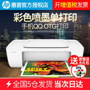 HP 1112 HP color inkjet printer small mini black and white A4 office student home photo photo