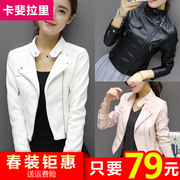The new women's pink and white leather small female short paragraph of the age of the leather jacket Pu locomotive version of the small coat tide