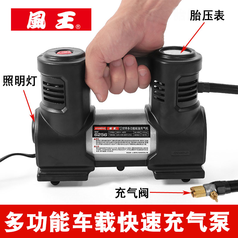 Fengwang on-board inflatable pump 12V high-pressure three-in-one portable tire inflator for vehicle inflatable pump
