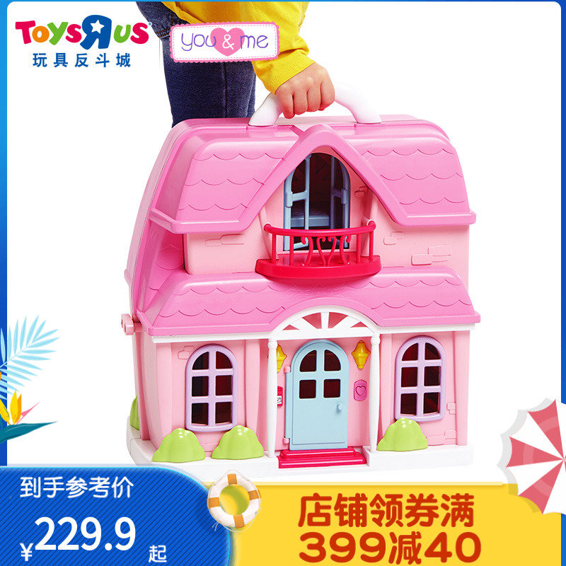 Toys R Us Little Parents'Dream Villa Hand-held House Princess Girl Home-to-Home Set Toys 72300