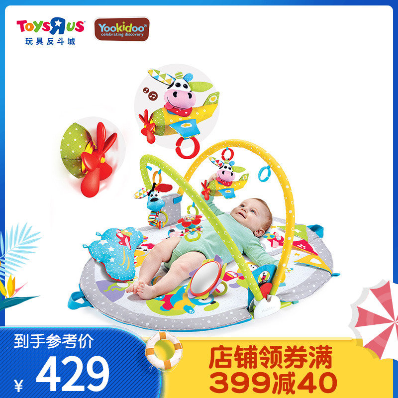 Toys R Us Baby Play Blanket Multifunctional Blanket for Babies 0-12 Months Fitness Frame Toys 10672