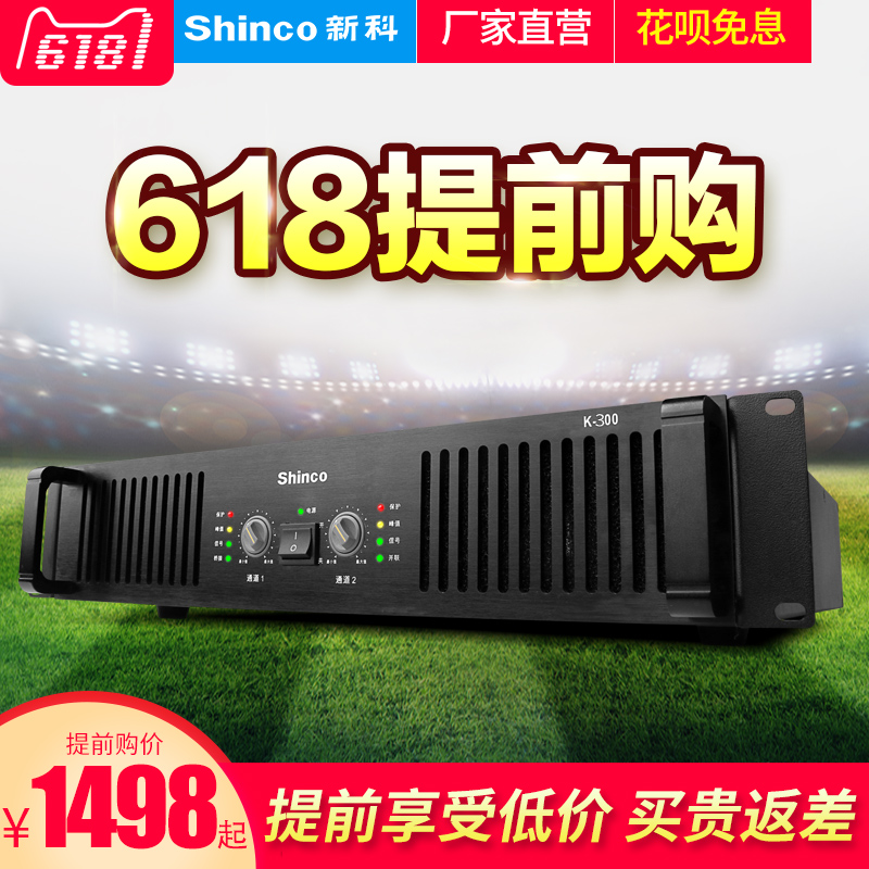Shinco / Shinco K300 professional pure final stage power amplifier stage performance KTV conference project high power amplifier