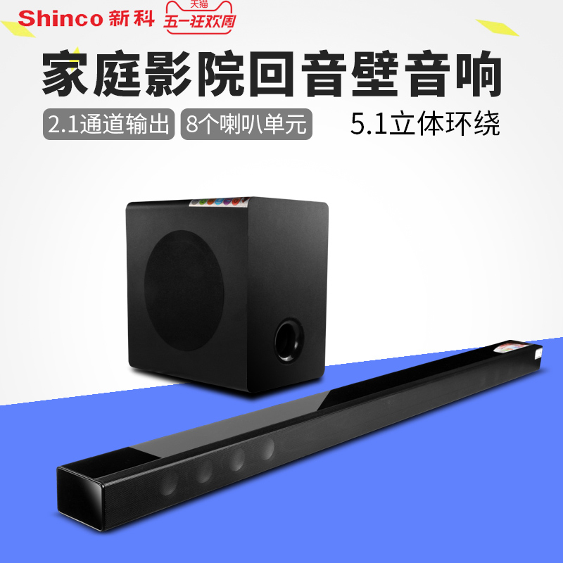 Shinco/ST TV-3915 Echo Wall 5.1 Home Theater TV Home Speakers Bluetooth Living Room Speaker